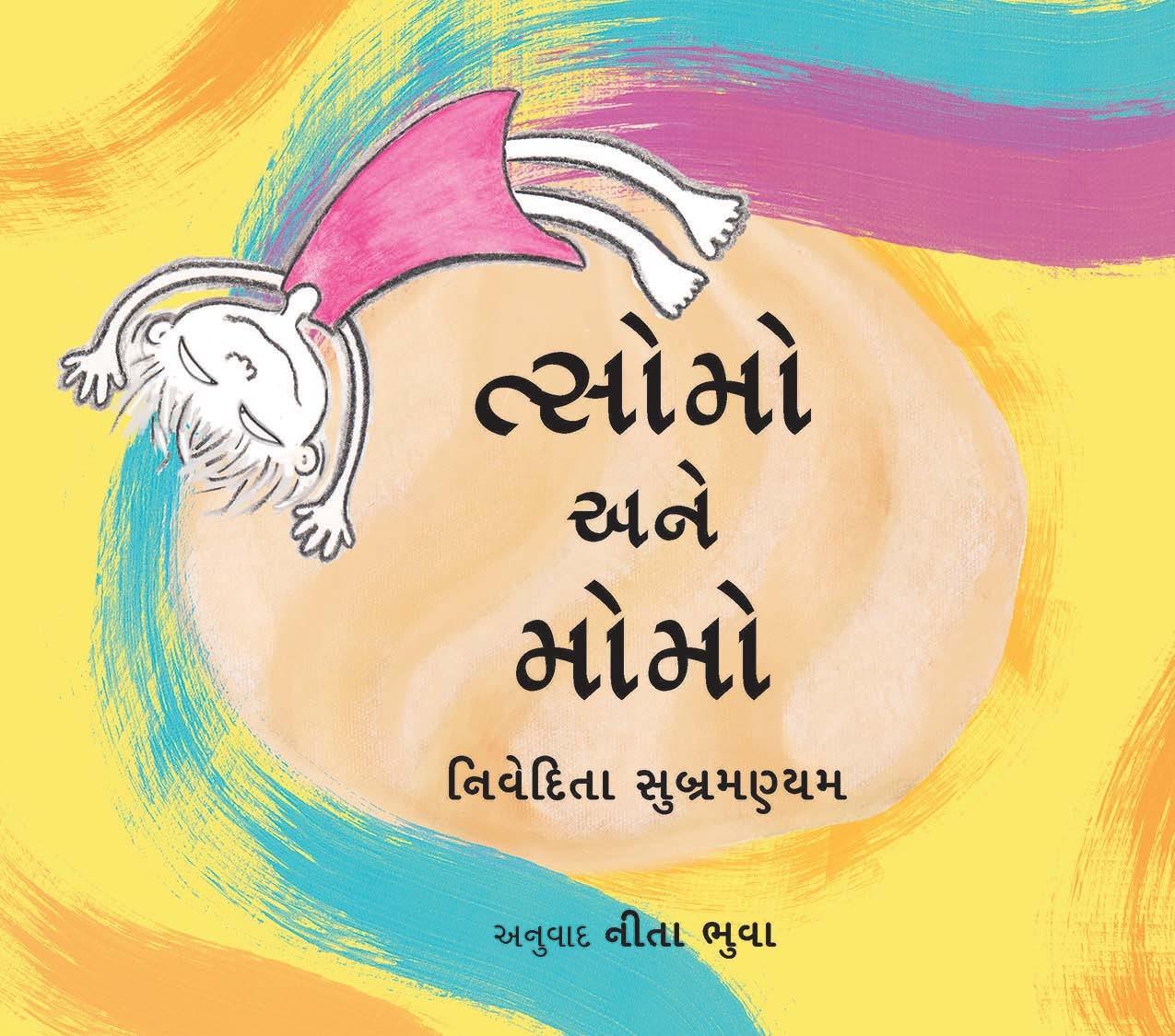 Tsomo And The Momo/Tsomo Aney Momo (Gujarati)