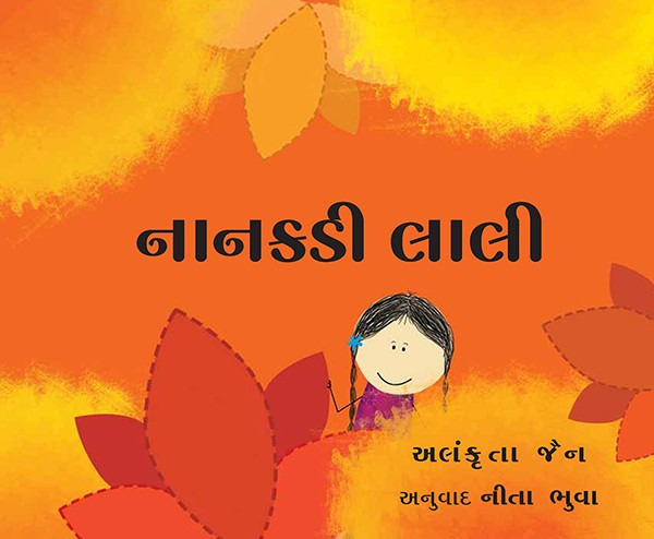Little Laali/Nanakdi Laali (Gujarati)