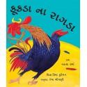 Rooster Raga/Kookda Na Raagda (Gujarati)