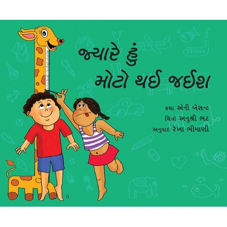 When I Grow Up/Jyaare Hun Moto Thaee Jaeesh (Gujarati)