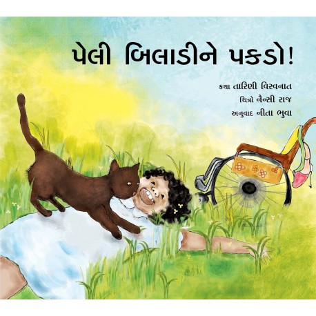 Catch That Cat/Peli Biladiney Pakdo! (Gujarati)
