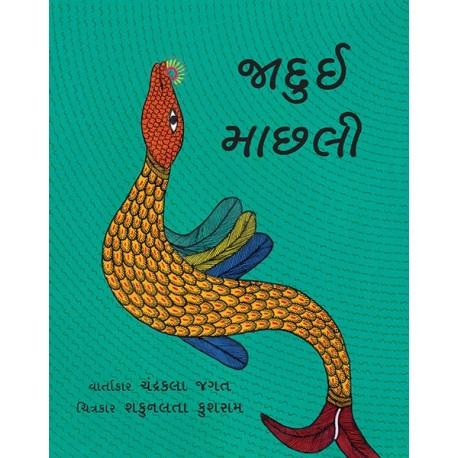 The Magical Fish/Jaaduyi Maachhhli (Gujarati)