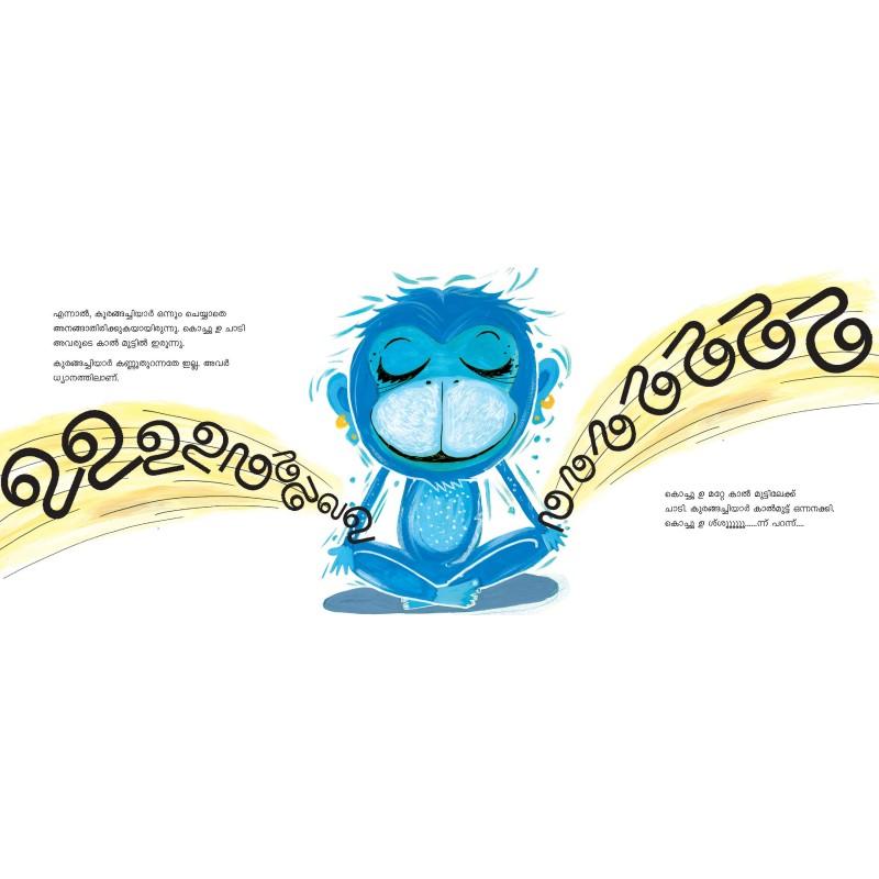 Malayalam Kochu Book