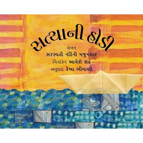 Satya's Boat/Satyani Hodi (Gujarati)