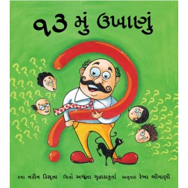 The 13th Riddle/Teramu Ukhanu (Gujarati)