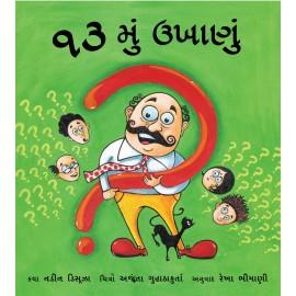 The 13th Riddle/Teramu Ukhanu (Gujarati)