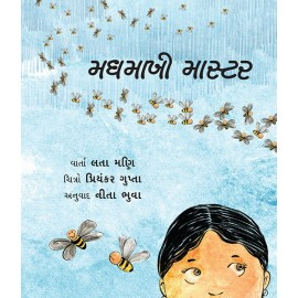 The Bee Master/Madhmakhi Master (Gujarati)