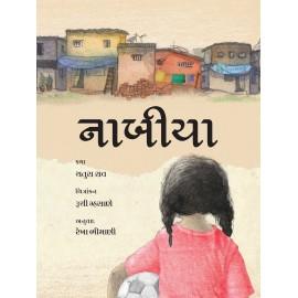 Nabiya (Gujarati)