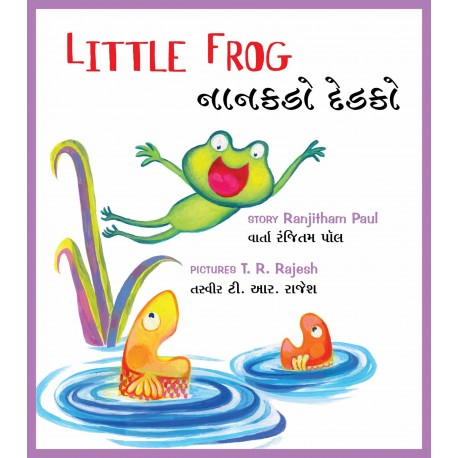 Little Frog/Naanakdo Dedko (English-Gujarati)