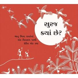 Where's The Sun?/Sooraj Kyan Che? (Gujarati)