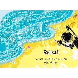 Come!/Aav! (Gujarati)