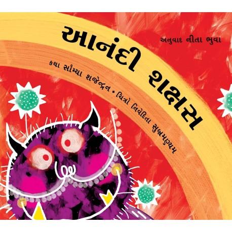 The Pleasant Rakshasa/Aanandi Raakshas (Gujarati)