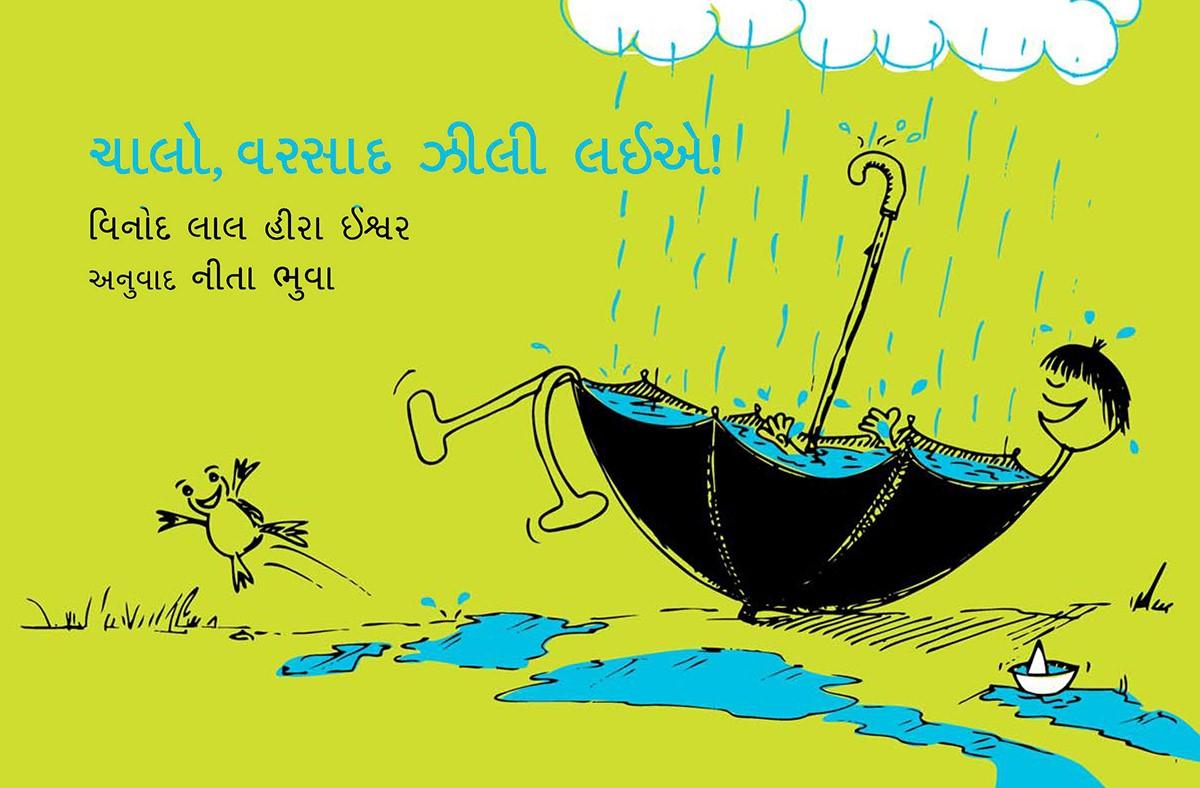 Let's Catch The Rain!/Chalo, Varsad Jheeli Laiye! (Gujarati)