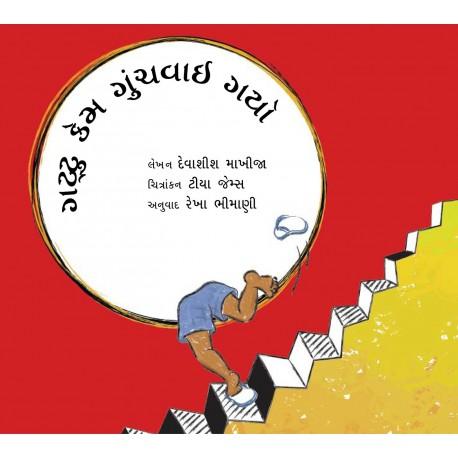 Why Paploo Was Perplexed/Gattu Kem Gunchvaayu Gayo (Gujarati)
