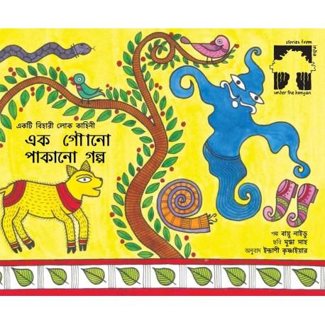 A Curly Tale/Aek Gotano Pakano Golpo (Bengali)