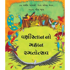 The Great Birdywood Games/Pakshistan No Mahaan Ramtotsav (Gujarati)