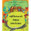 The Great Birdywood Games/Pakshistan No Mahaan Ramtotsav (Gujarati)