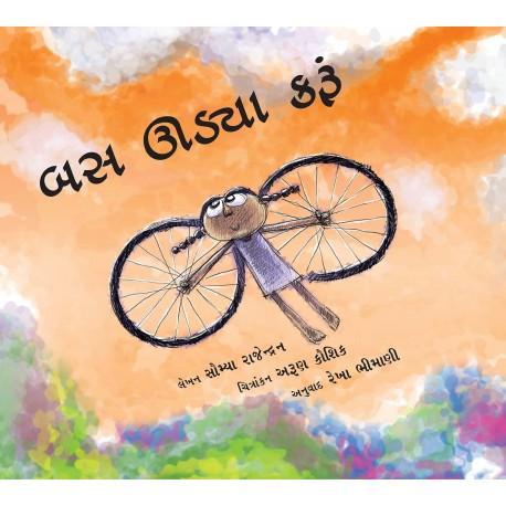 Wings To Fly/Bas Udiya Karoon (Gujarati)