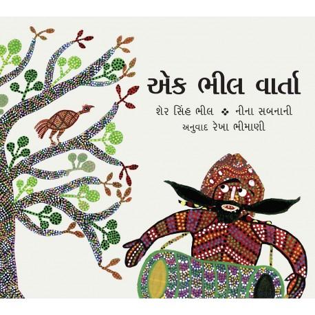 A Bhil Story/Ek Bhil Vaarta (Gujarati)