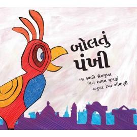 The Talking Bird/Boltun Pankhi (Gujarati)