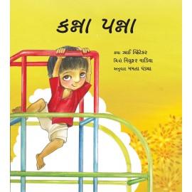 Kanna Panna (Gujarati)