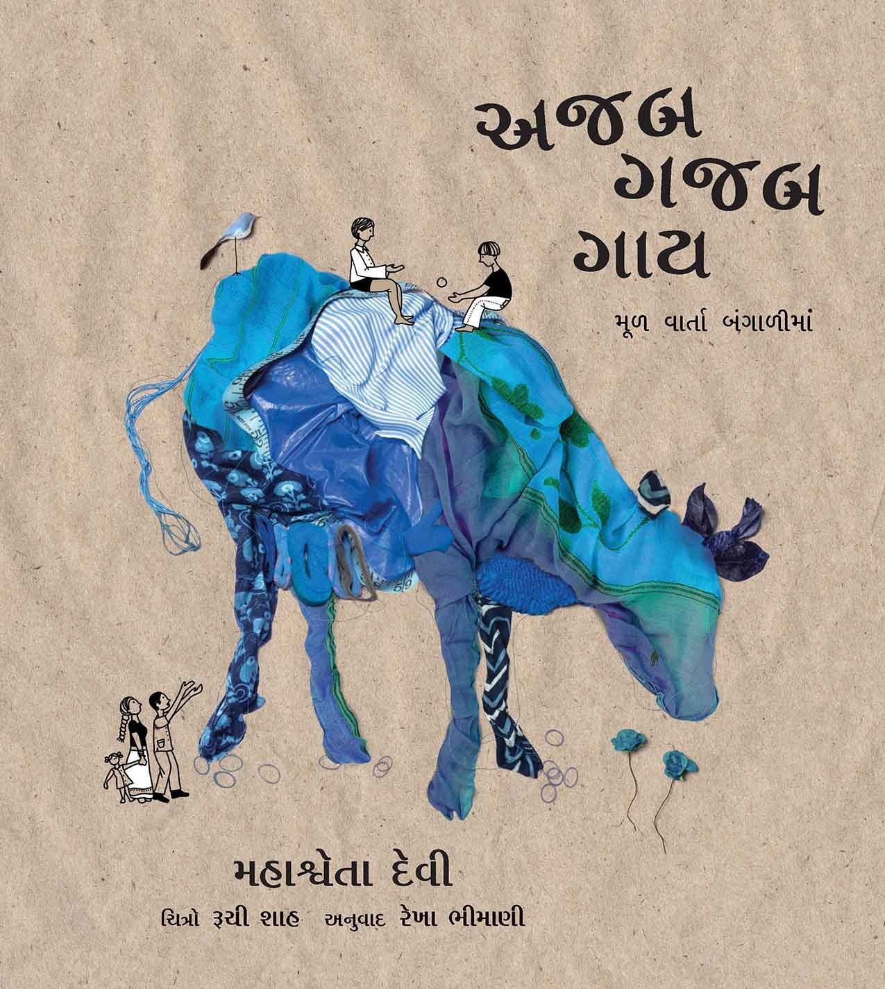 Our Incredible Cow/Ajab Gajab Gaay (Gujarati)