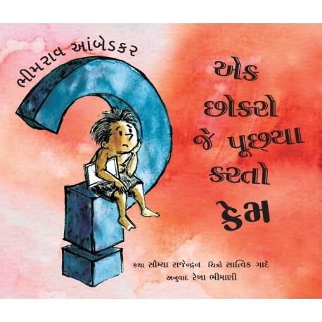 Bhimrao Ambedkar: The Boy Who Asked Why/Bhimrao Ambedkar: Ek Chhokra Je Poochhya Karto Kem (Gujarati)