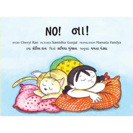 No!/Naa! (English-Gujarati)