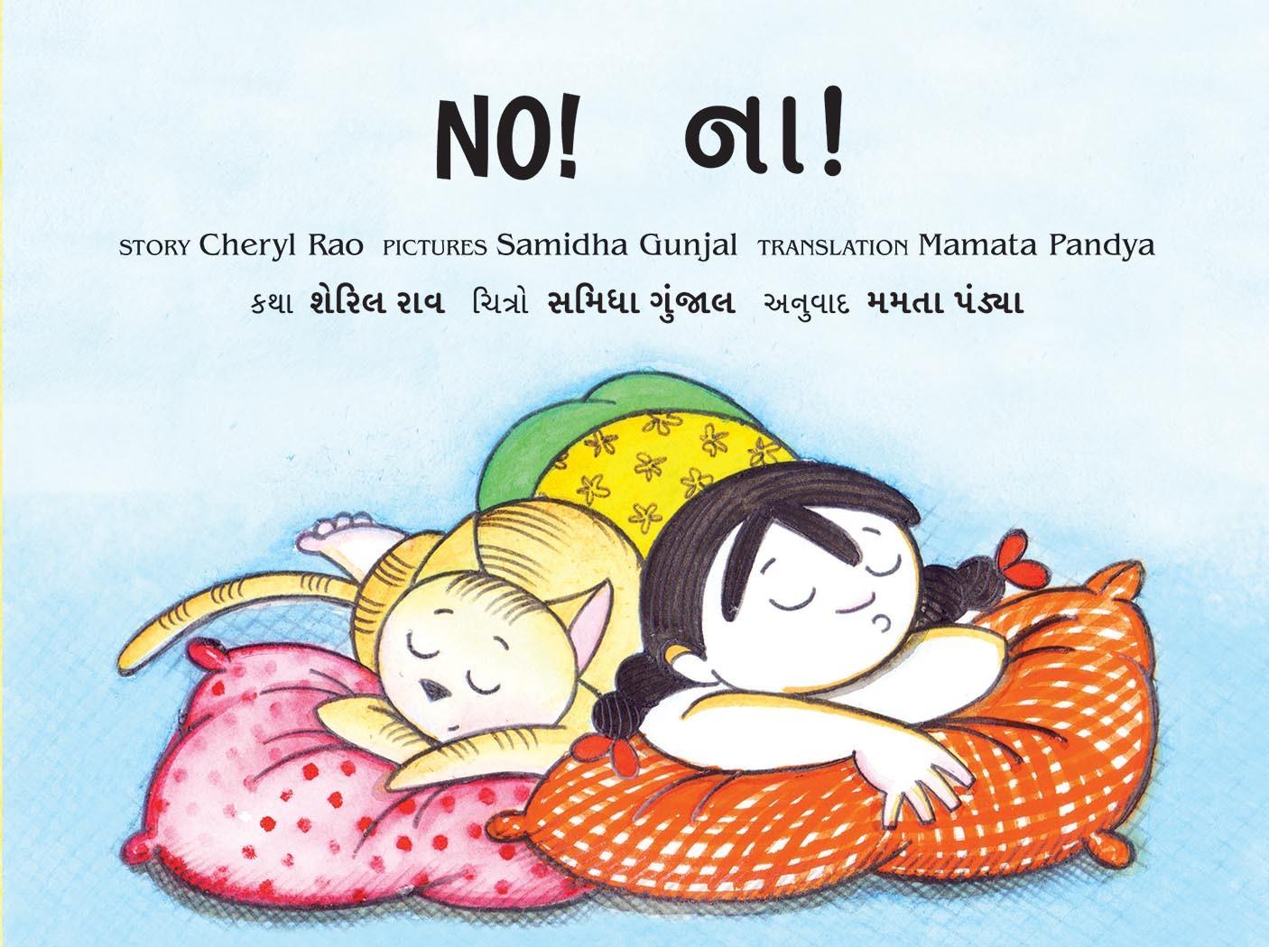 No!/Naa! (English-Gujarati)