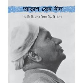 Why The Sky Is Blue/Aakaash Kyano Neel (Bengali)