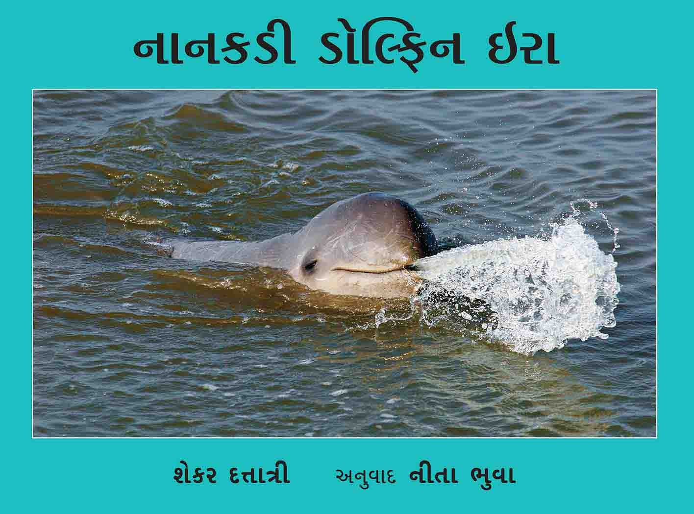 Ira The Little Dolphin/Nanakdi Dolphin Ira (Gujarati)