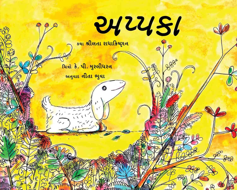 Appaka (Gujarati)