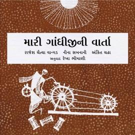 My Gandhi Story/Mari Gandhijini Varta (Gujarati)