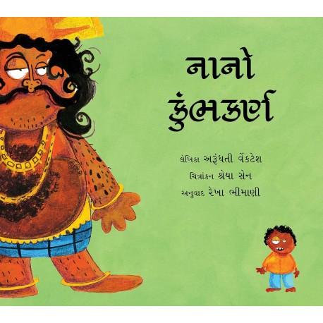 Junior Kumbhakarna/Nano Kumbhakarna (Gujarati)