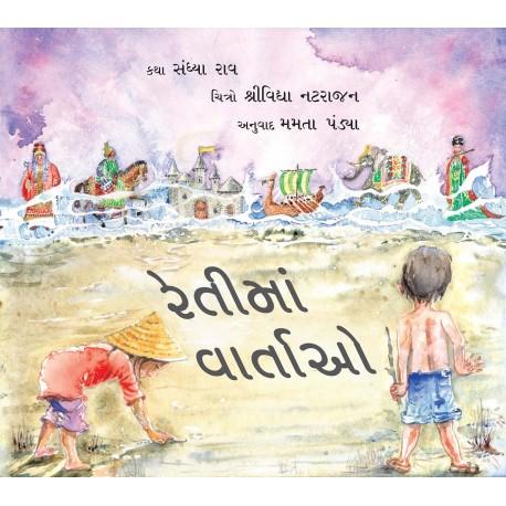 Stories On The Sand/Retima Vartao (Gujarati)