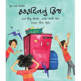 Fakruddin's Fridge/Fakruddinnu Fridge (Gujarati)