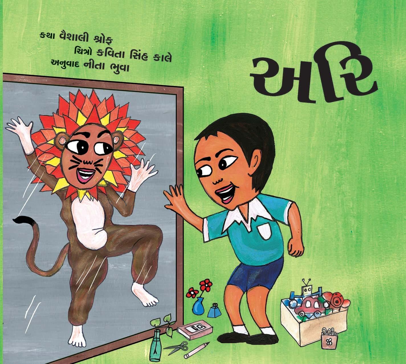 Ari (Gujarati)