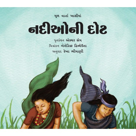 Race Of The Rivers/Nadiyoni Daud (Gujarati)