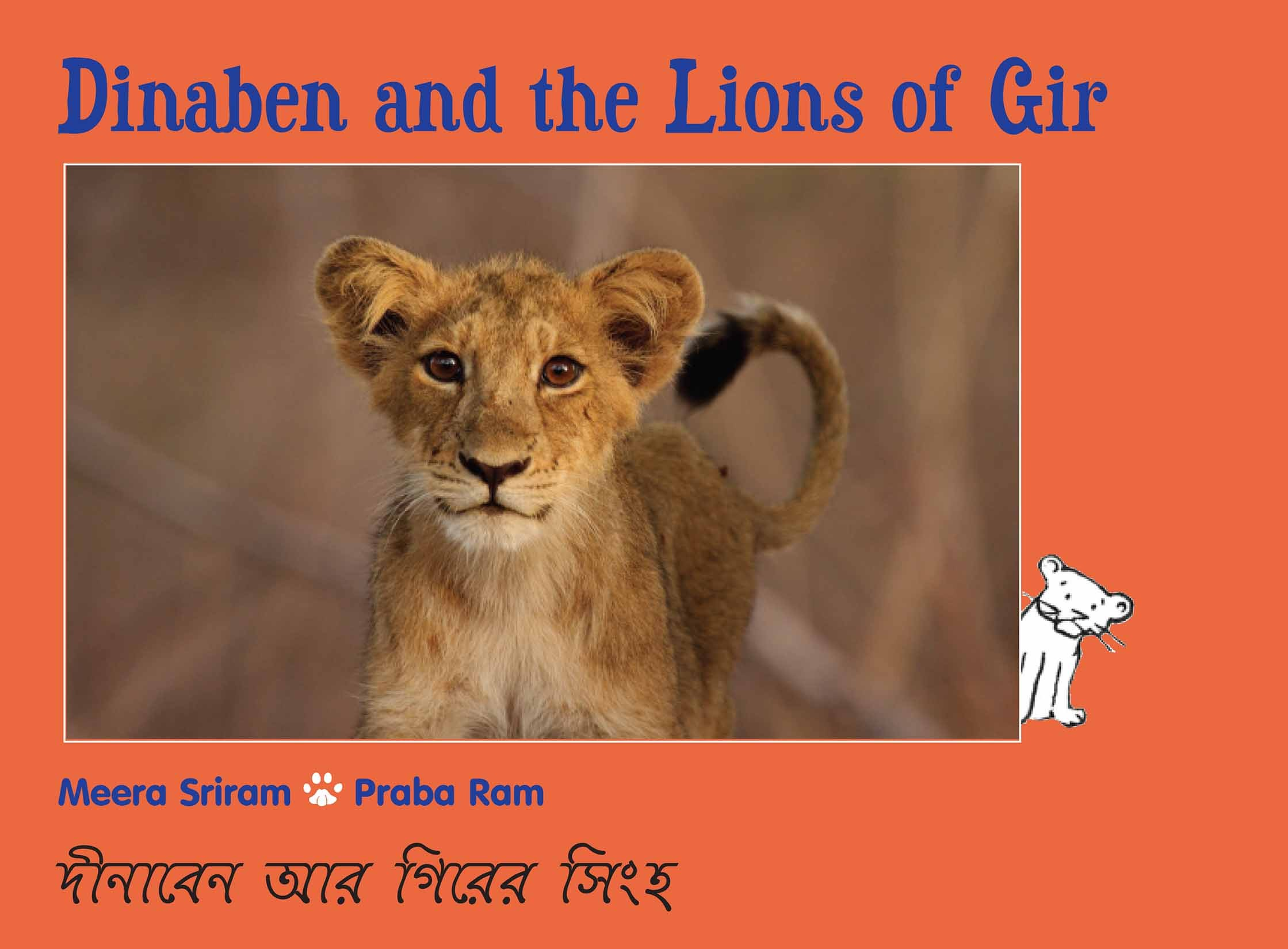 Dinaben And The Lions Of Gir/Dinaben Aar Girer Singho (English-Bengali)