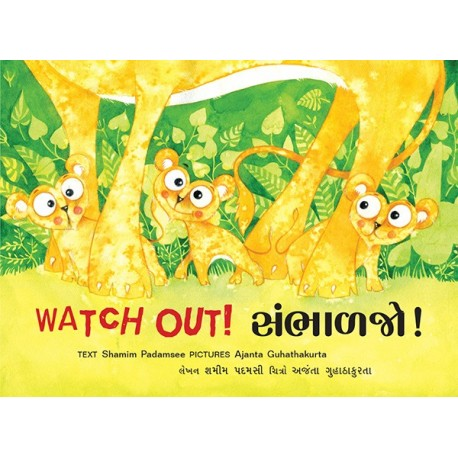 Watch Out!/Sambhaljo! (English-Gujarati)