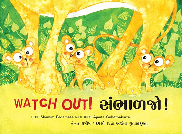 Watch Out!/Sambhaljo! (English-Gujarati)