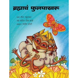 Brahma's Butterfly/Brahmache Phulpaakhru (Marathi)