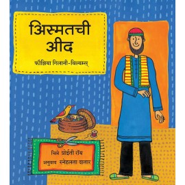 Ismat's Eid/Ismatchi Eid (Marathi)