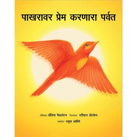The Mountain That Loved A Bird/Pakhravar Prem Karnara Parvat (Marathi)