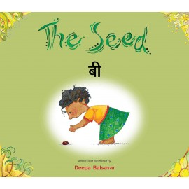 The Seed/Bee (English-Marathi)