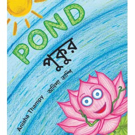 Pond/Pukur (English-Bengali)
