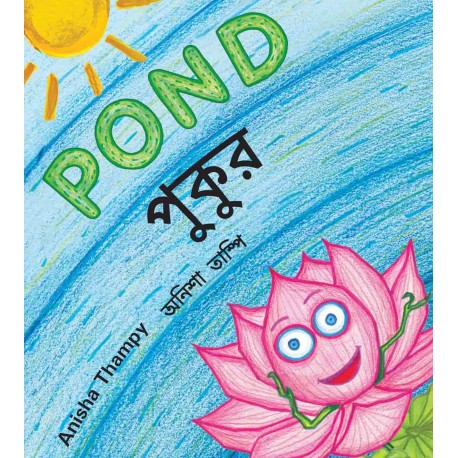 Pond/Pukur (English-Bengali)