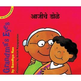 Grandma's Eyes/Aajichey Doley (English-Marathi)