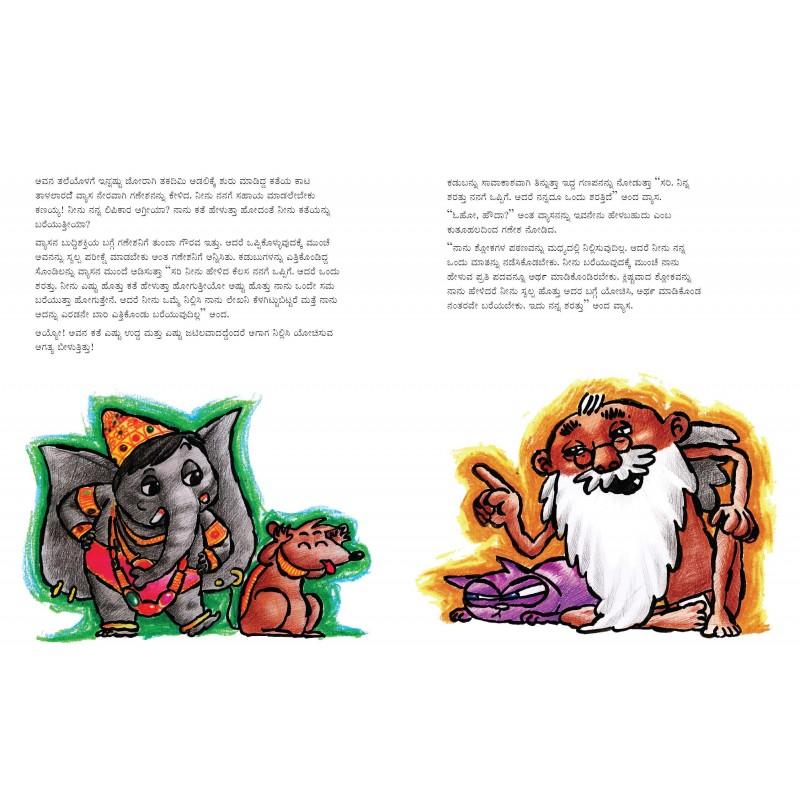 Mahabharata Story Book In Kannada