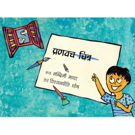 Pranav's Picture/Pranavacha Chitra (Marathi)